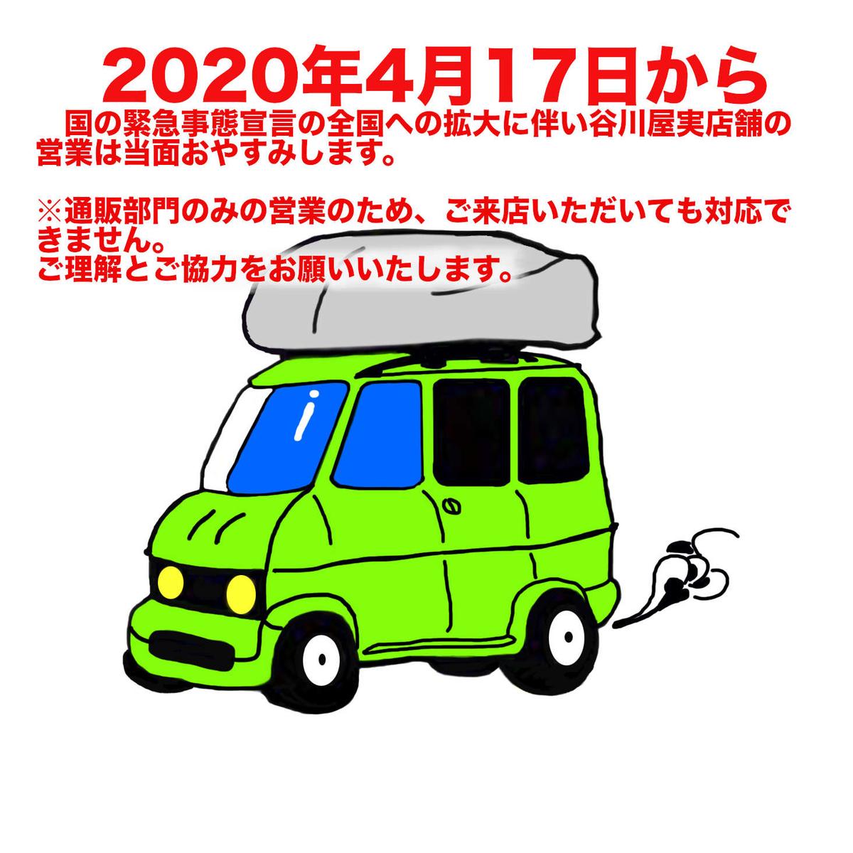 f:id:suzuka-mieken:20200417110746j:plain