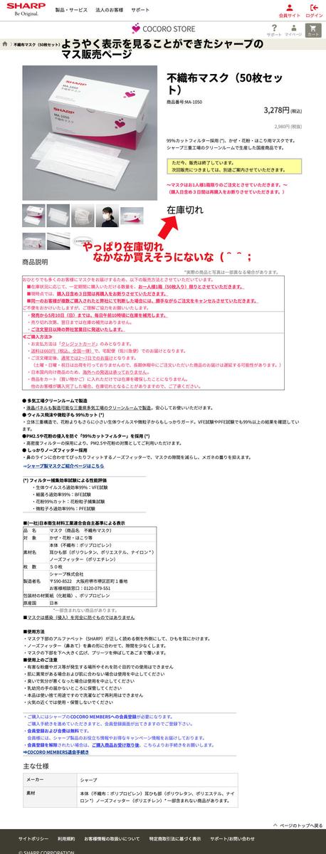 f:id:suzuka-mieken:20200422102616j:plain