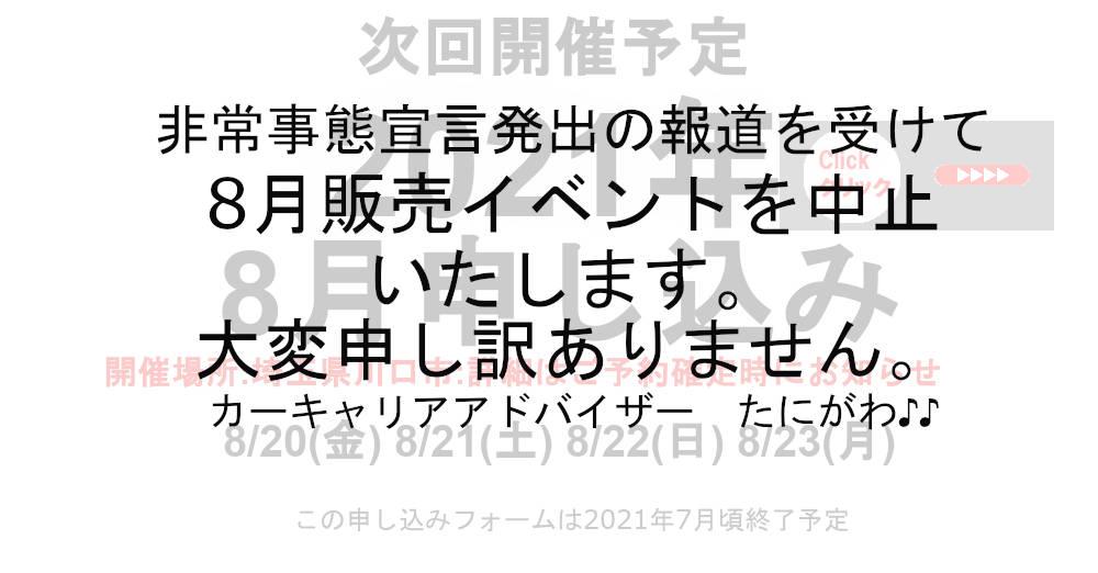f:id:suzuka-mieken:20210730124458j:plain