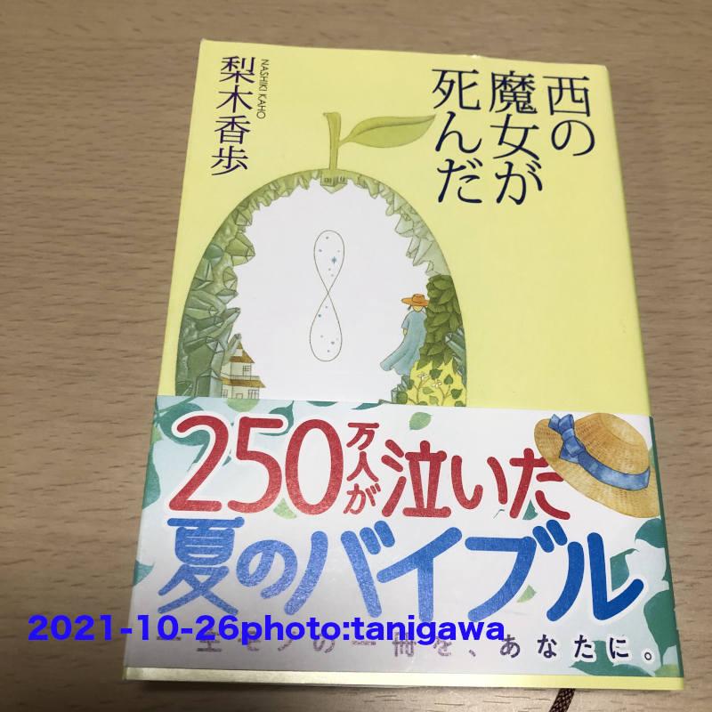 f:id:suzuka-mieken:20211026125429j:plain