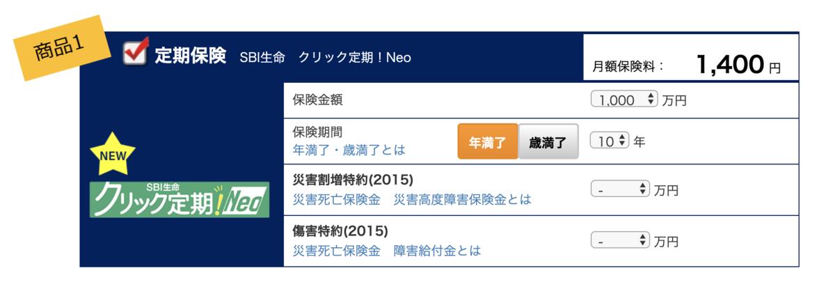 f:id:suzuka-npb:20190924155629p:plain