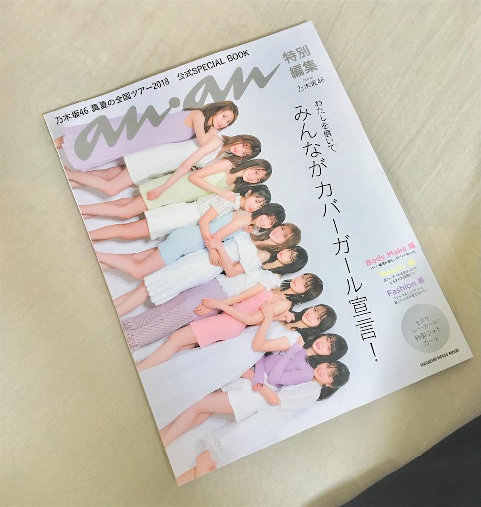f:id:suzukanaco:20180817193121j:image