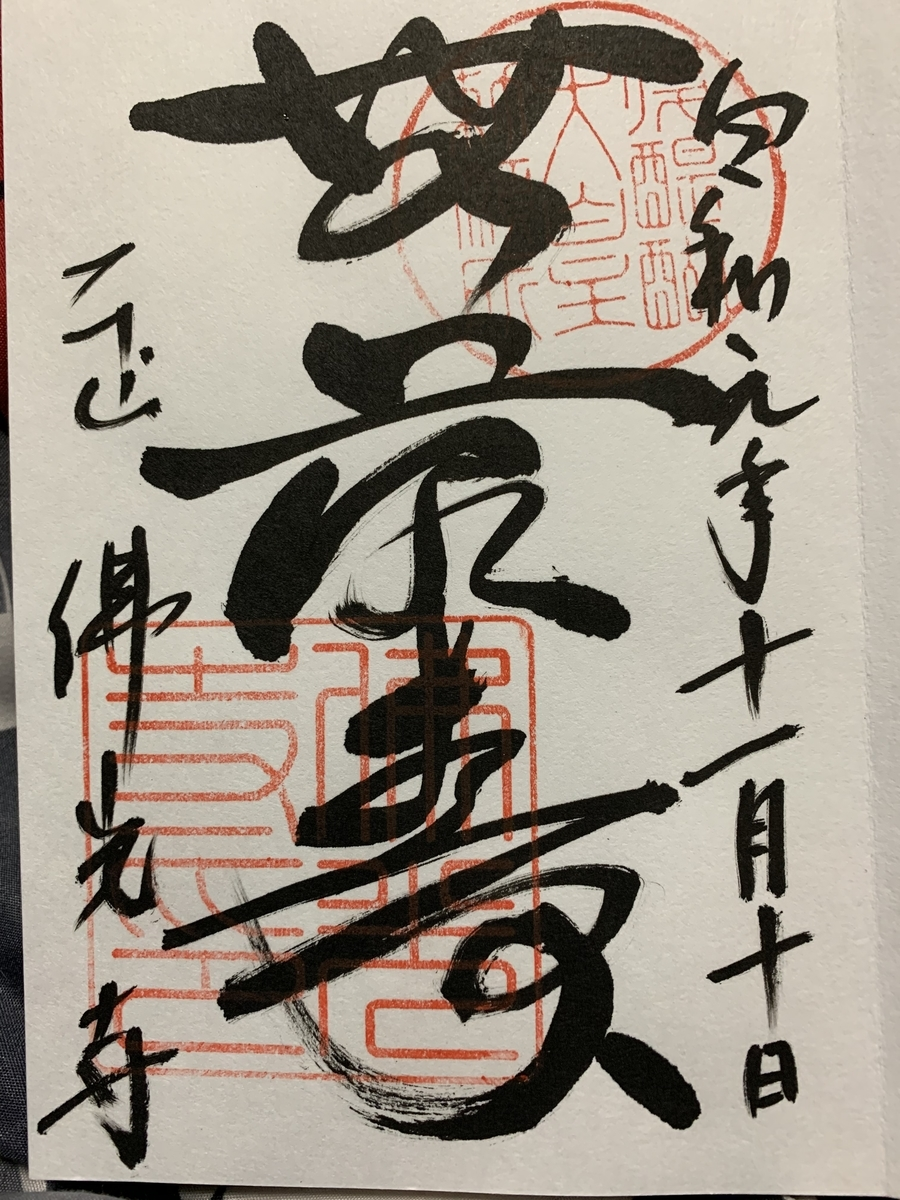 f:id:suzukasjp:20191114001345j:plain