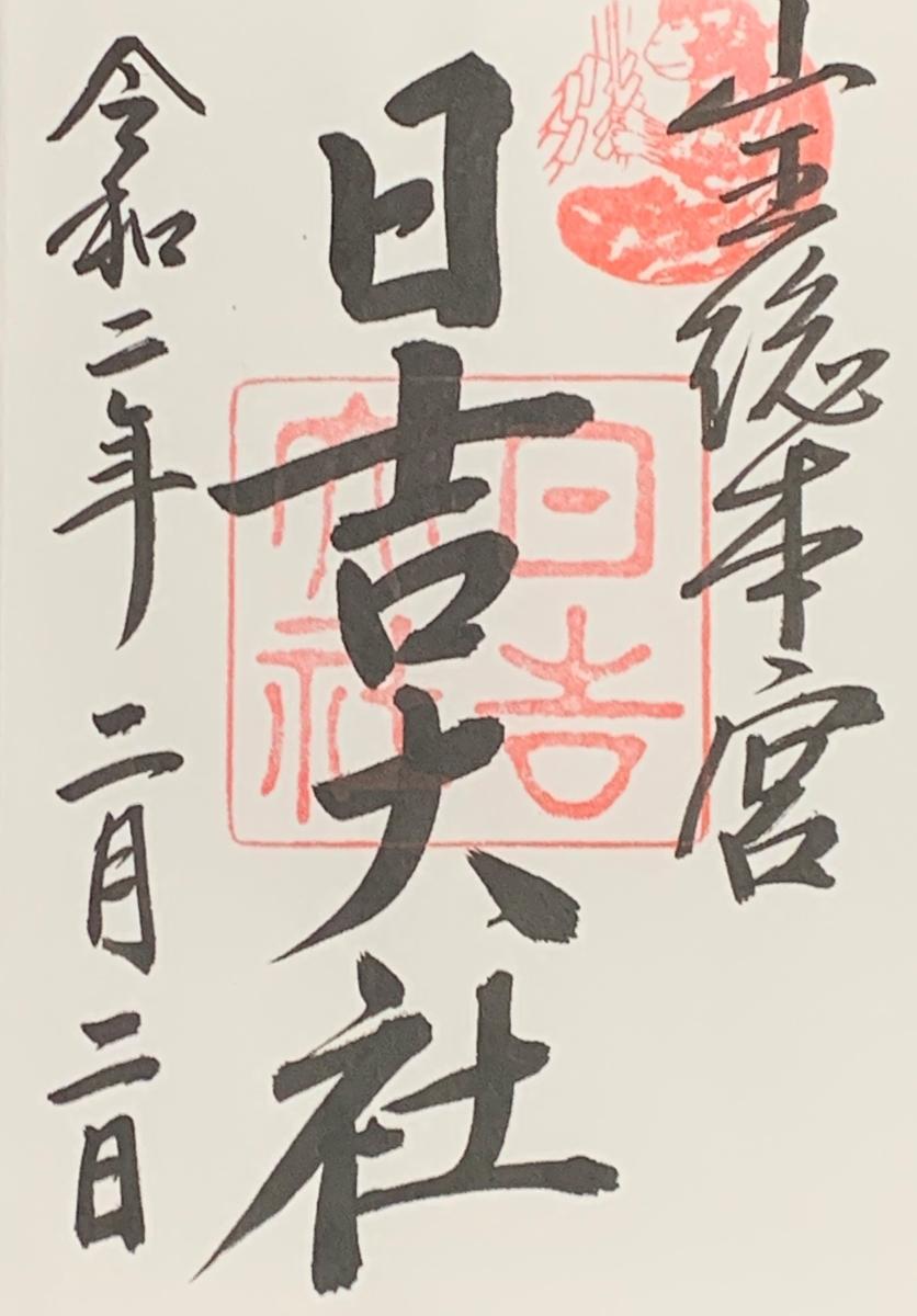 f:id:suzukasjp:20200216162611j:plain