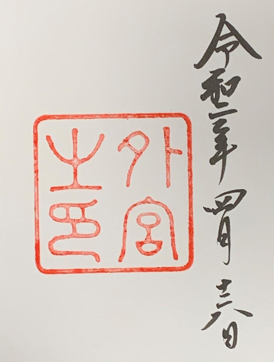 f:id:suzukasjp:20200501154844j:plain