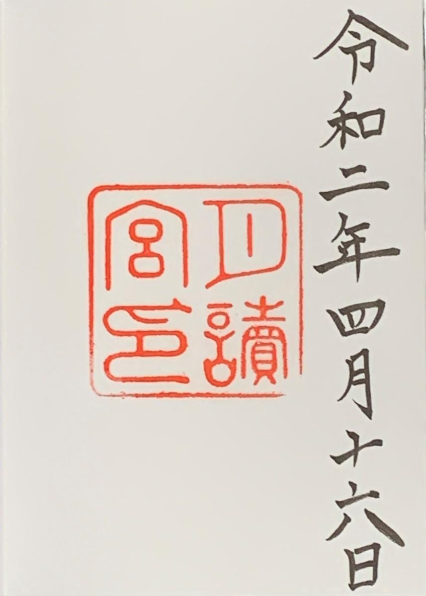 f:id:suzukasjp:20200508182611j:plain
