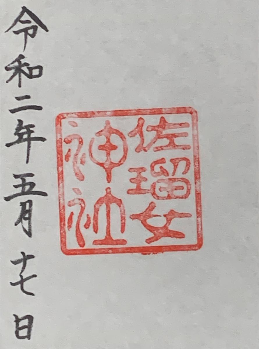 f:id:suzukasjp:20200521184159j:plain