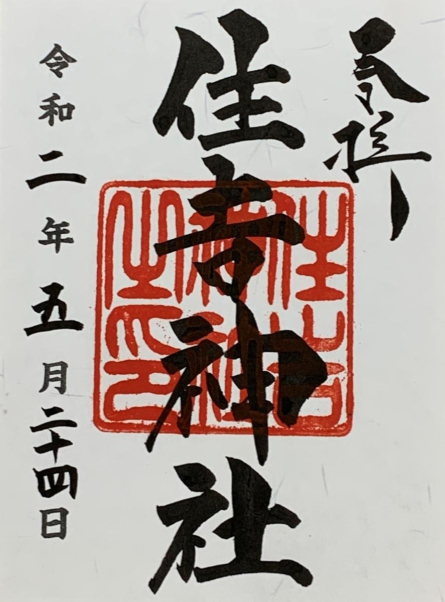f:id:suzukasjp:20200601144520j:plain