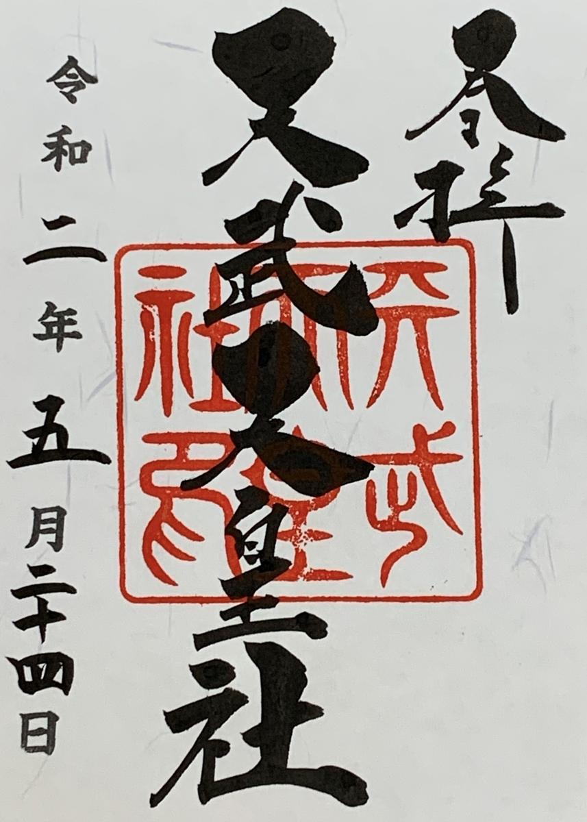 f:id:suzukasjp:20200602161710j:plain