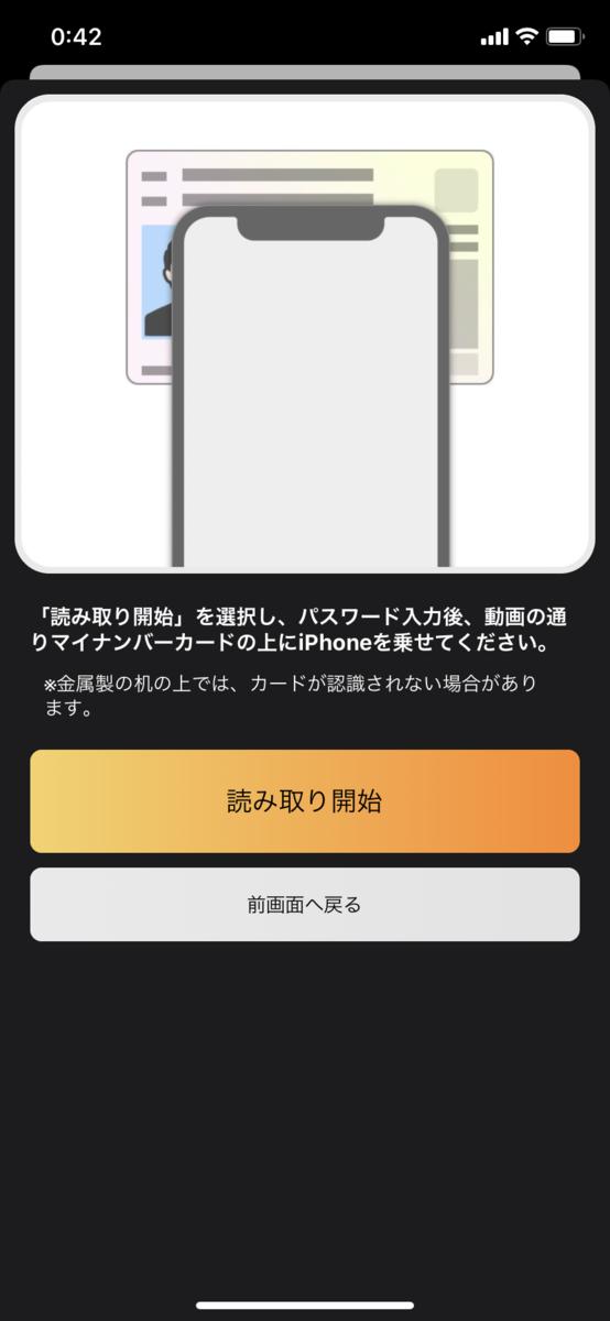 f:id:suzukasjp:20200709004555p:plain