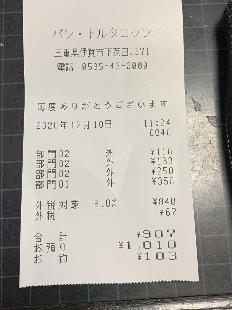f:id:suzukasjp:20201214012959j:plain