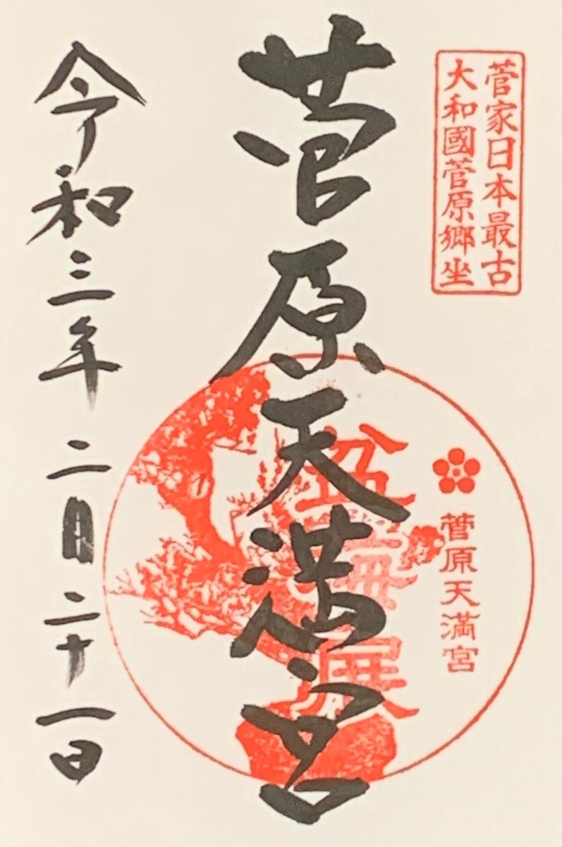f:id:suzukasjp:20210226002416j:plain