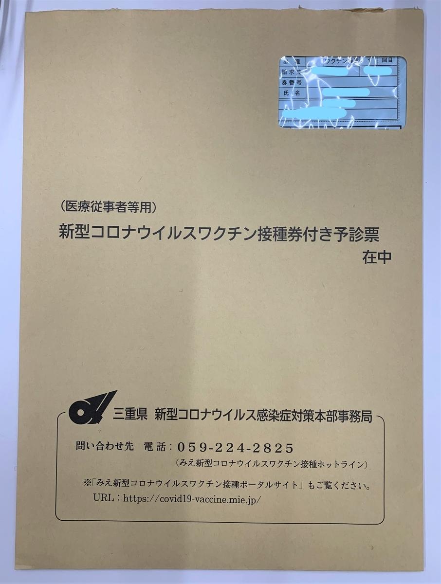 f:id:suzukasjp:20210423173533j:plain