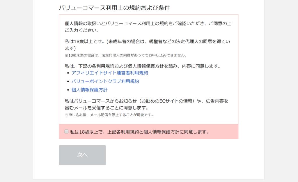 f:id:suzukaya_jp:20181123133835p:plain