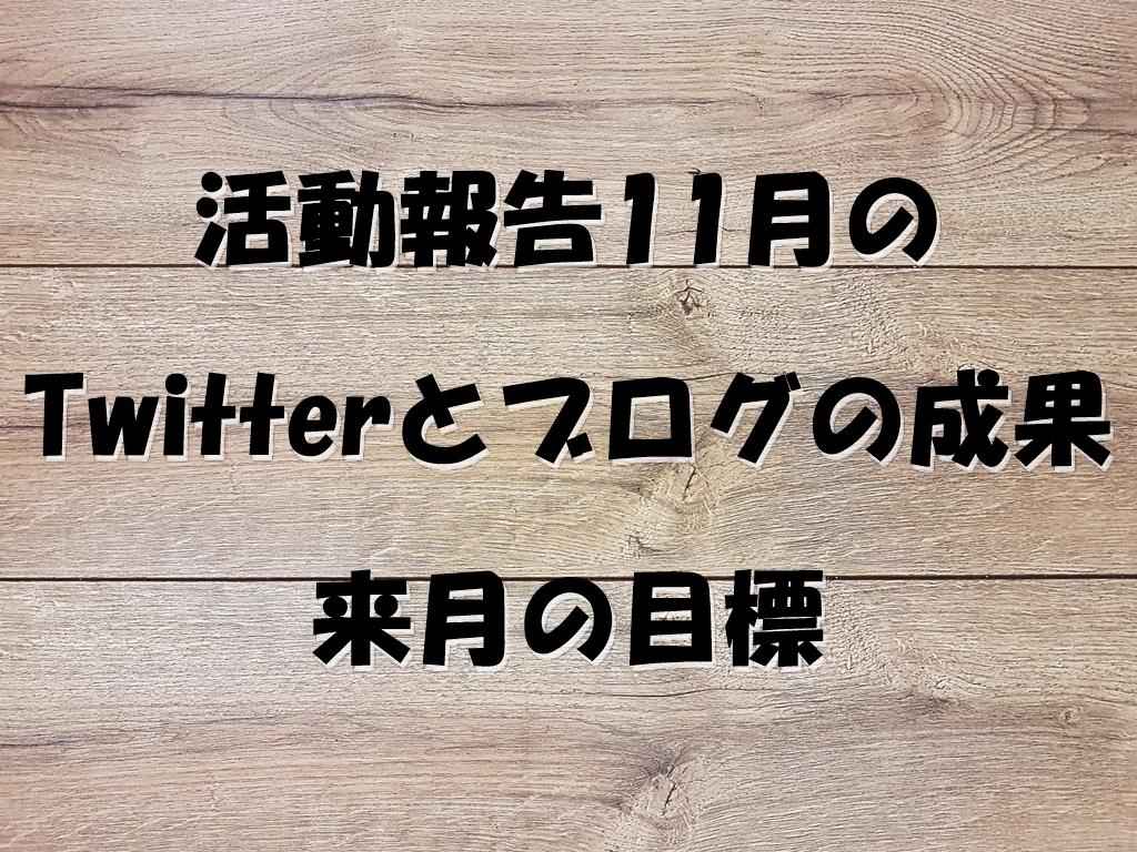 f:id:suzukaya_jp:20181201033045j:plain