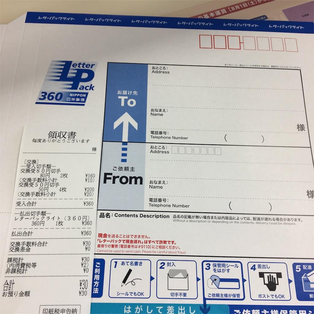 f:id:suzuki-family:20161220125311j:image
