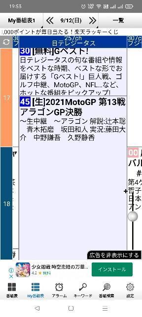 f:id:suzuki-goose350:20210912230737j:image