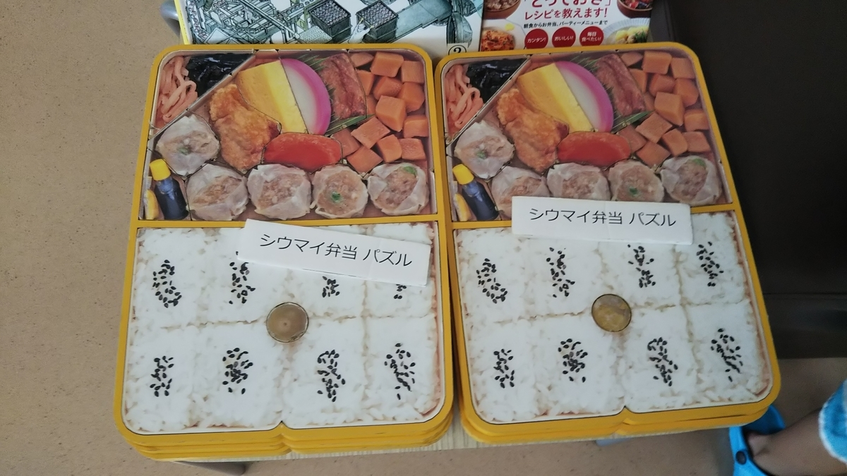 f:id:suzuki_shamoji:20200117012318j:plain