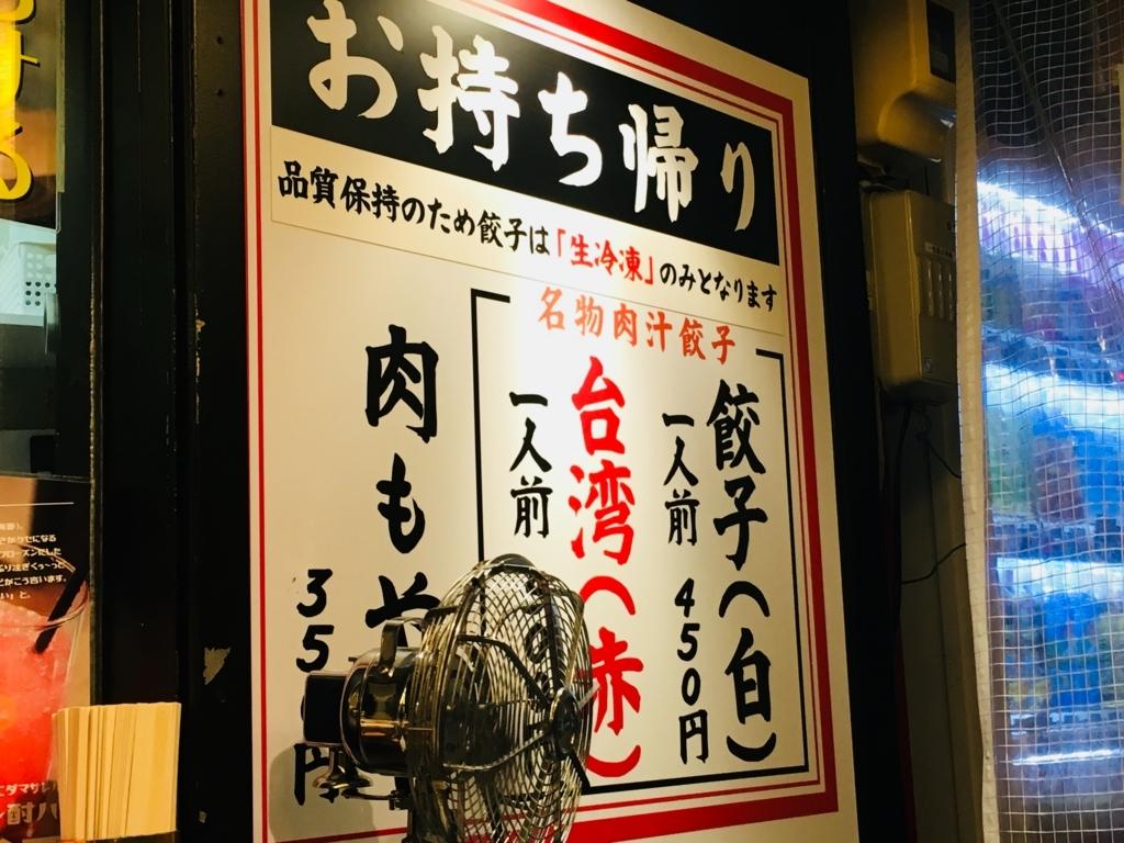 f:id:suzuki_staff:20180704235129j:plain