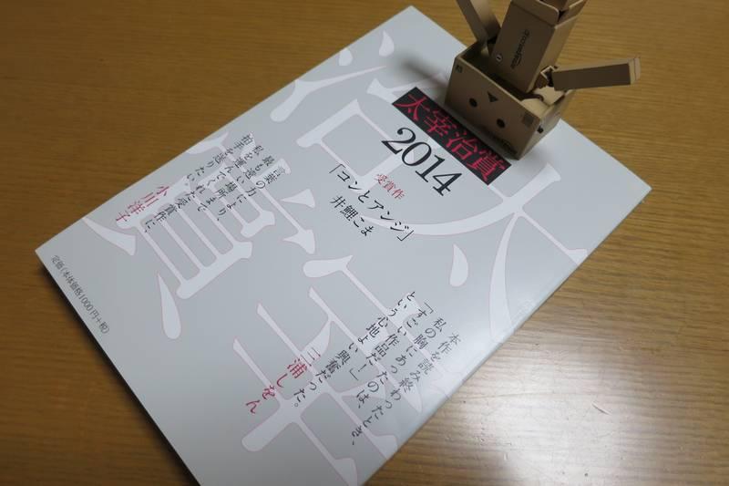 f:id:suzukidesu23:20140627190446j:plain