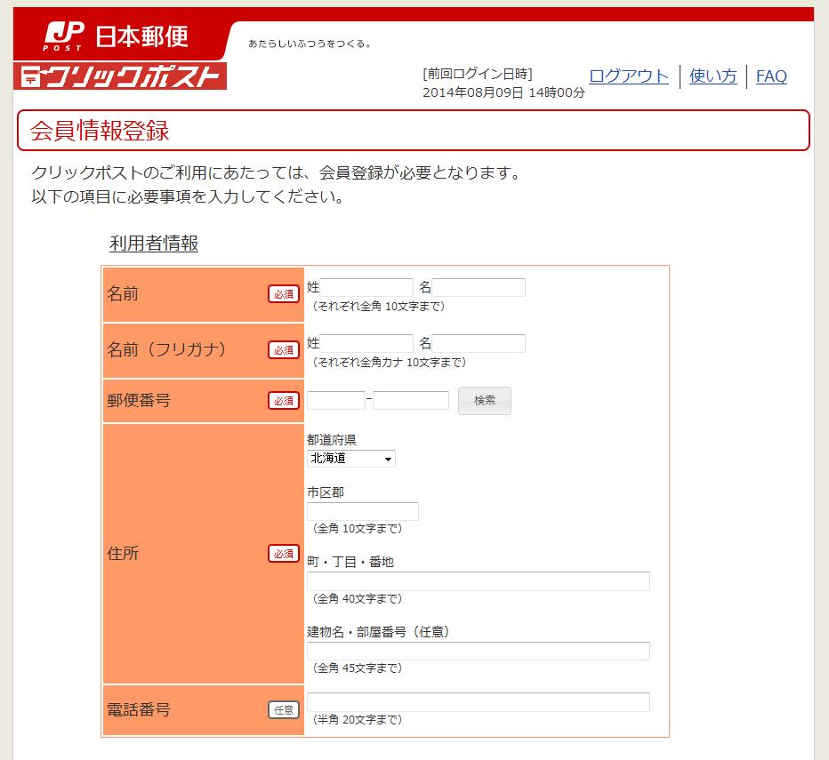 f:id:suzukidesu23:20140809140103p:plain
