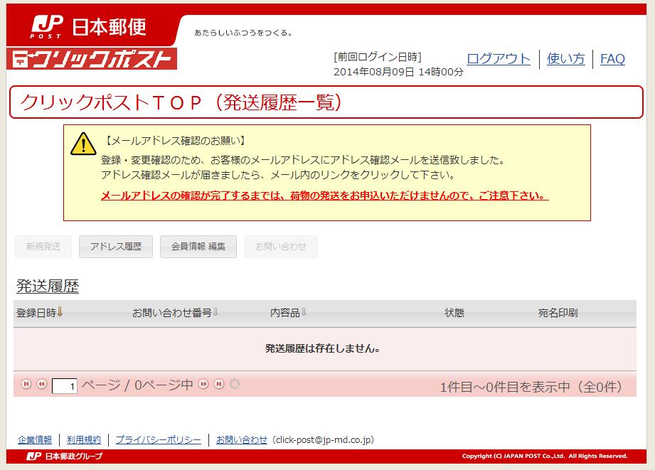 f:id:suzukidesu23:20140809140501p:plain
