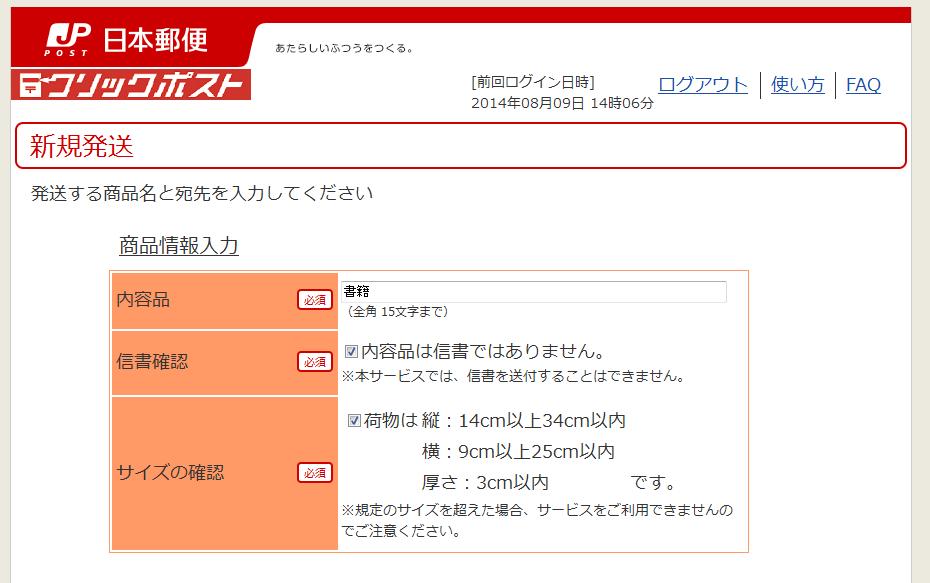 f:id:suzukidesu23:20140809140749p:plain