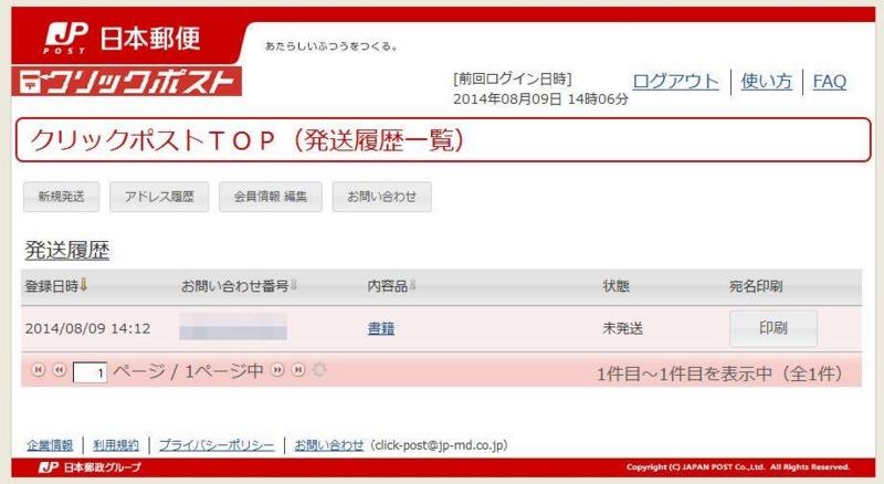 f:id:suzukidesu23:20140809142224j:plain