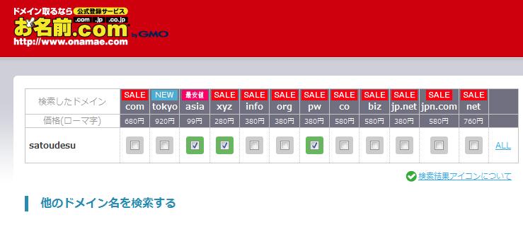 f:id:suzukidesu23:20140828002922p:plain