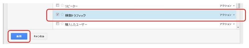 グーグルアナリティクス セグメントで検索トラフィックを選ぶ画面