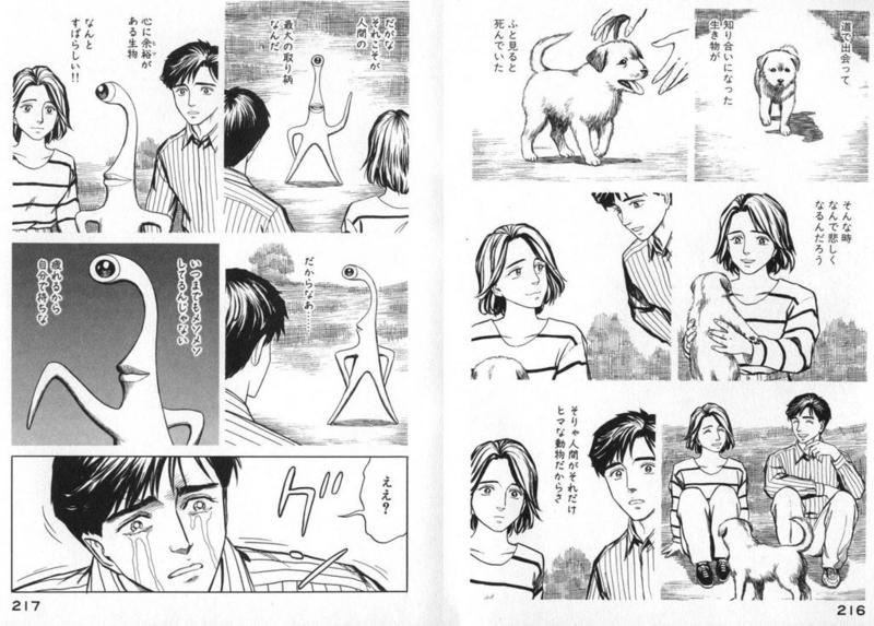 未知なるモノと人間の融合を描いたおすすめ漫画のまとめ - だから漫画 ...
