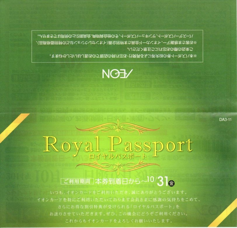イオンカード ロイヤルパスポート