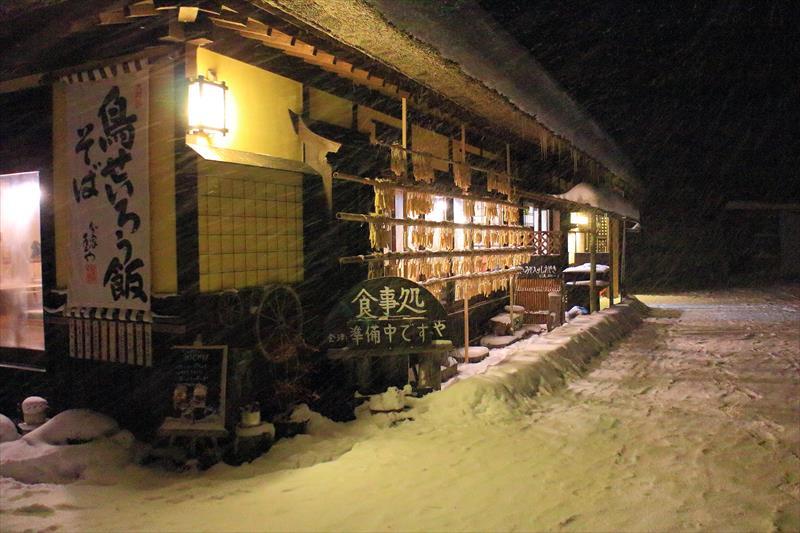 大内宿 雪まつり 分家玉屋