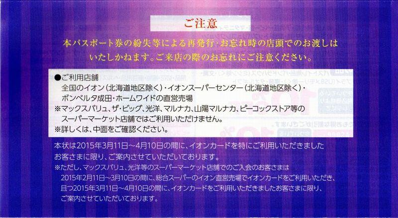 f:id:suzukidesu23:20150421201616j:plain