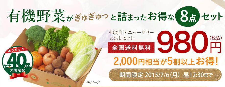 「大地宅配」 お試しセット980円