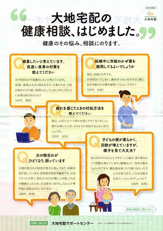 f:id:suzukidesu23:20150701094817j:plain