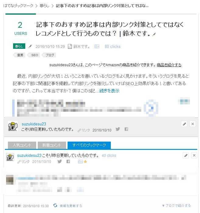 f:id:suzukidesu23:20161013011729j:plain