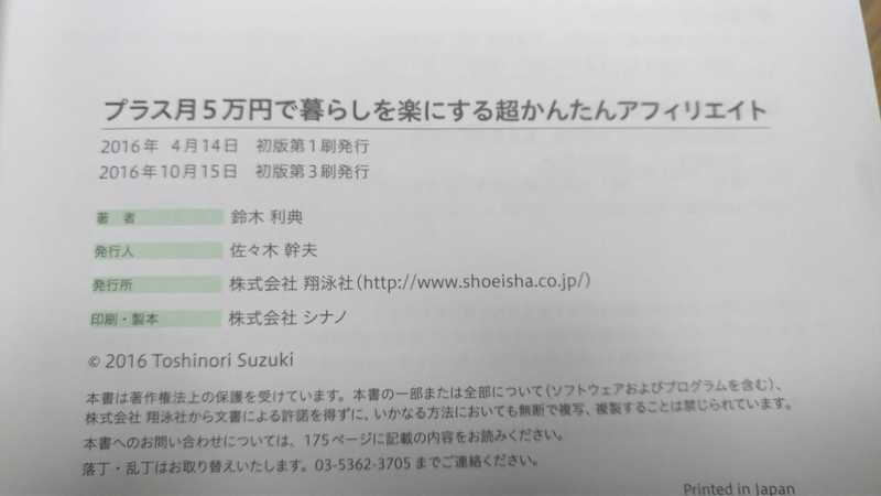 f:id:suzukidesu23:20161028005551j:plain