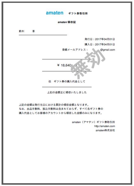 f:id:suzukidesu23:20170401055754p:plain
