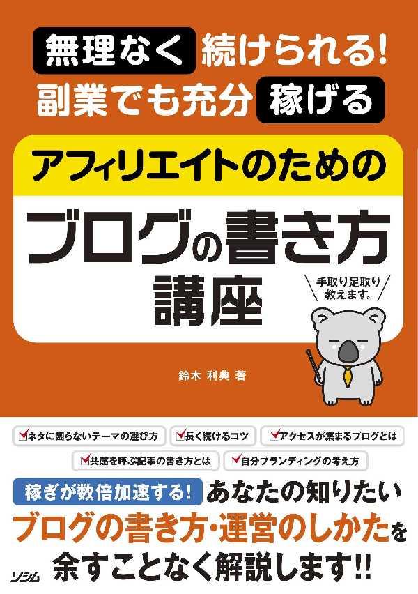 f:id:suzukidesu23:20170818231407j:plain