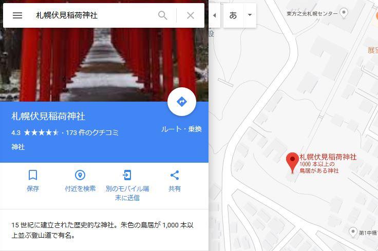 Googleマップ間違い例