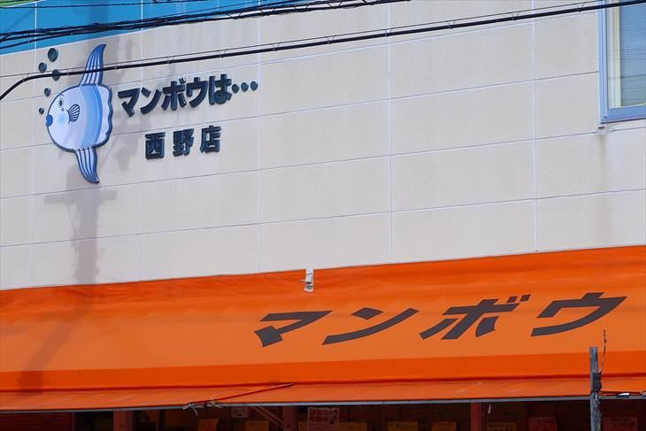 マンボウ西野店