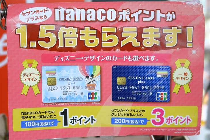 nanacoとセブンカード・プラスのポイント還元率