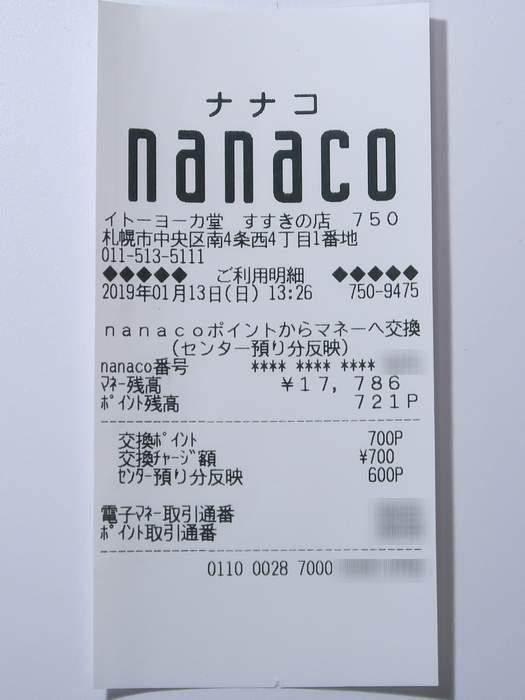 nanacoチャージ機のレシート