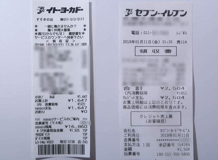 nanacoで支払ったレシートとセブンカードで支払ったレシート