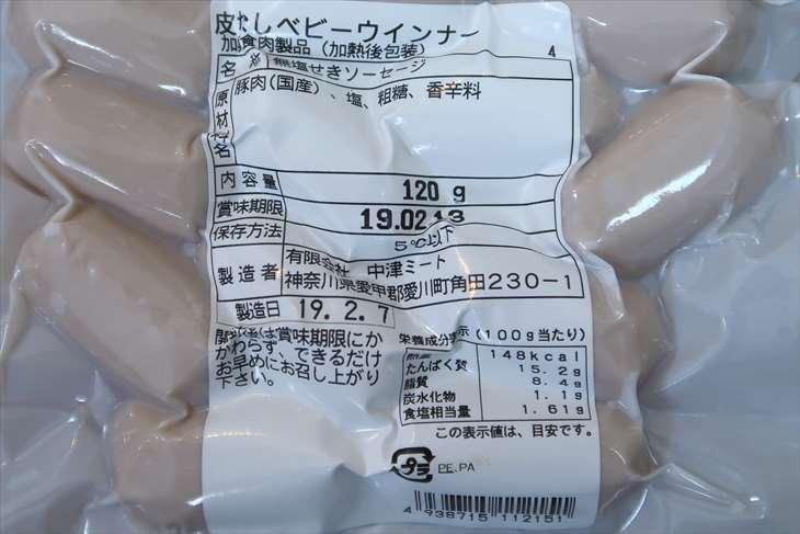 皮なしベビーウィンナー「国内肉100%使用 中津ミート」