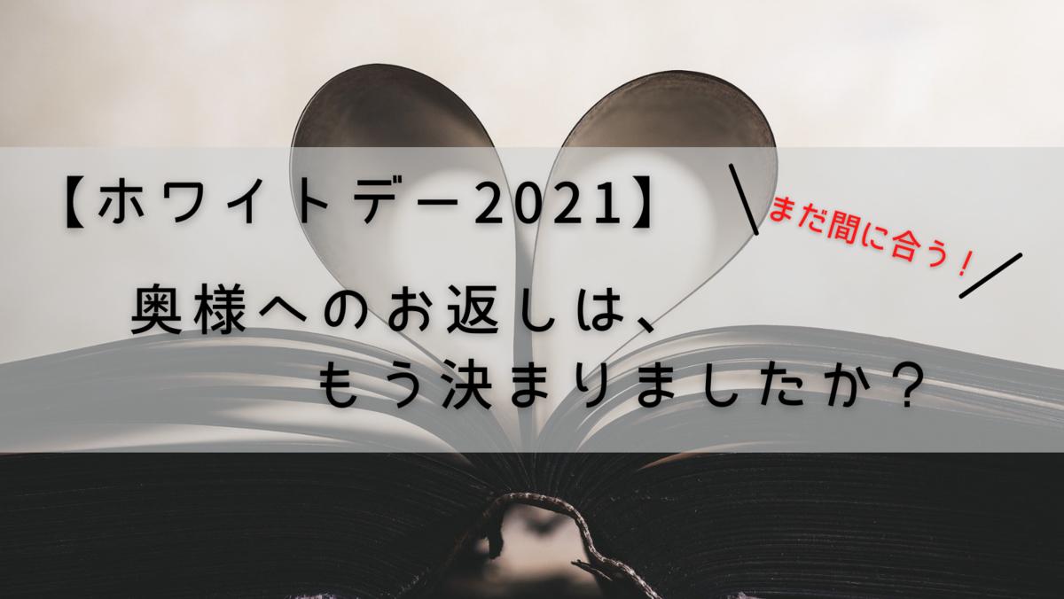f:id:suzukidesuga:20210228072357p:plain