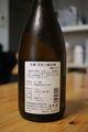 [日本酒][杉錦]