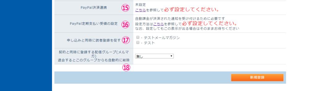 f:id:suzukisaki:20180210193651p:plain