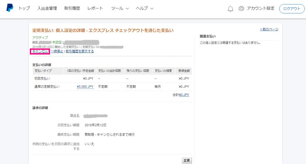 f:id:suzukisaki:20180305203158p:plain